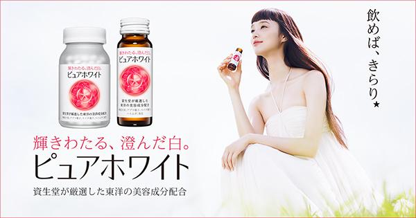 Viên uống trắng da Pure White Shiseido